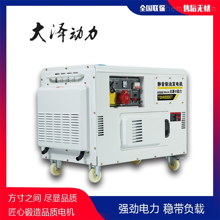 实验室用12kw静音柴油发电机