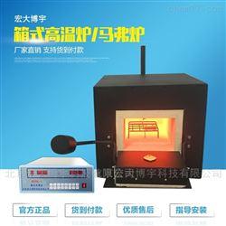 XL-1箱式马弗炉高温炉