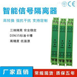 NPGL-G111D直流信号隔离器一进二出电流变送分配器