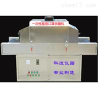 口罩紫外线杀菌机研发生产销售优质供应商