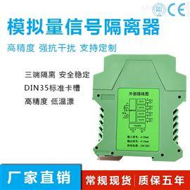 WS15244一入四出模拟量信号隔离器4-20mA
