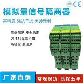 WS15252全隔离双输出变送器配电器 一进一出