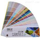 中國建筑色卡