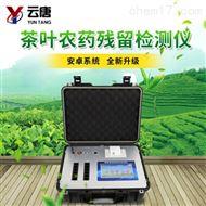 叶鲜叶农残检测设备