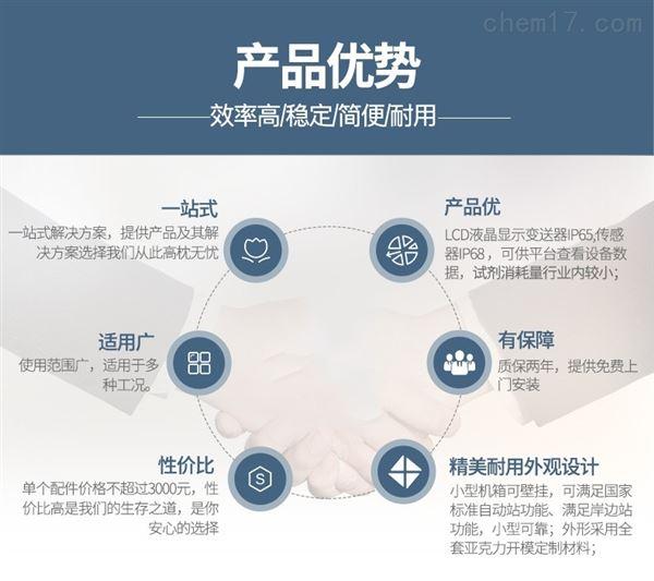 五参数在线监测量程