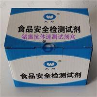 猪瘟抗体速测试剂盒