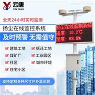 YT-YC建筑工地扬尘治理专项方案