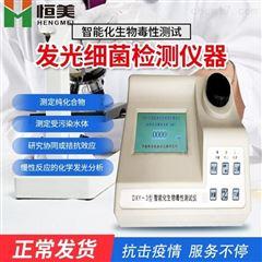 DXY-3便携式生物毒性分析仪