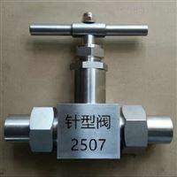 25072507雙相鋼針型閥