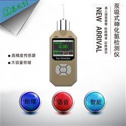 砷化氢检测仪 易成创YCC200A-ASH3