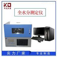 实验室KDWSC-8000全水分测定仪