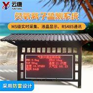 YT-YL-10景区负离子监测系统