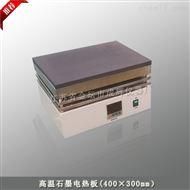 DSM-4A石墨电热板