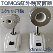 TOMOS紅外線滅菌器
