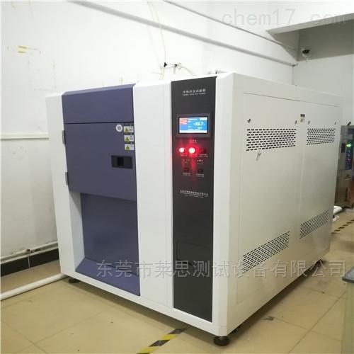 LS-TSH-50深圳LED照明高低温冲击试验箱
