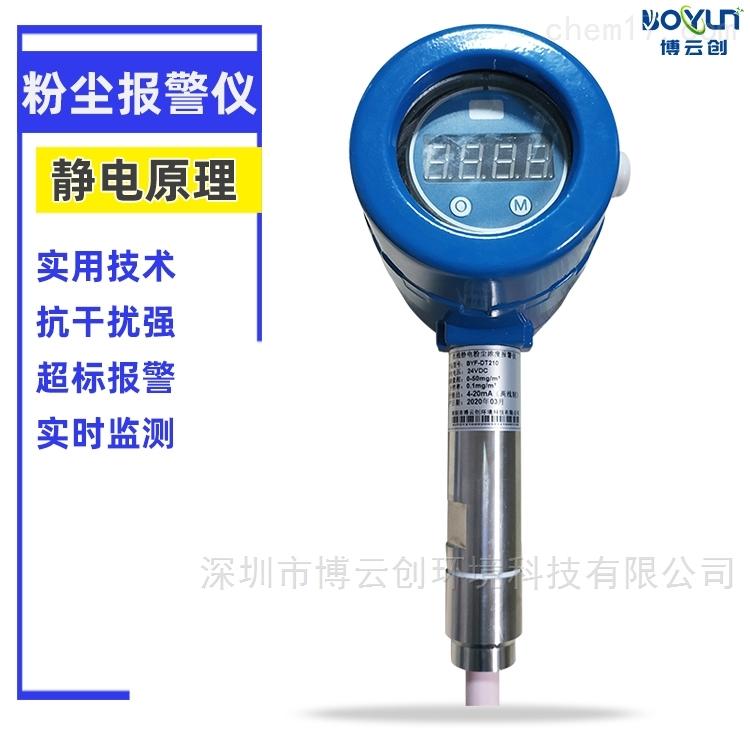 工厂除尘粉尘浓度报警器交流静电粉尘检测仪