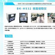 博科BK-HS32核酸自动提取仪