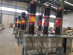 ZW7-40.5/1250A-31.5高压开关