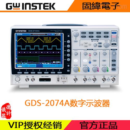 GDS-2074A数字示波器