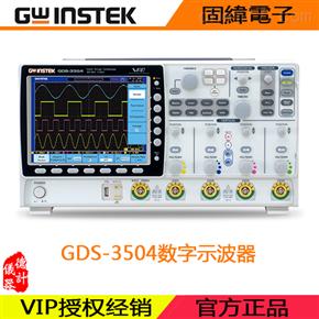 GDS-3504固纬示波器