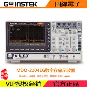 MDO-2104EG数字存储示波器