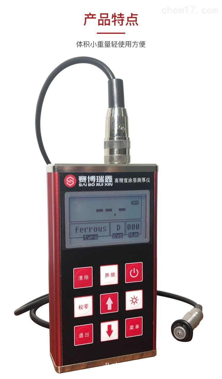 赛博瑞鑫XCT260S铁铝两用氧化层涂层测厚仪