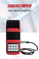 赛博瑞鑫XCT280S高精度打印款涂层测厚仪