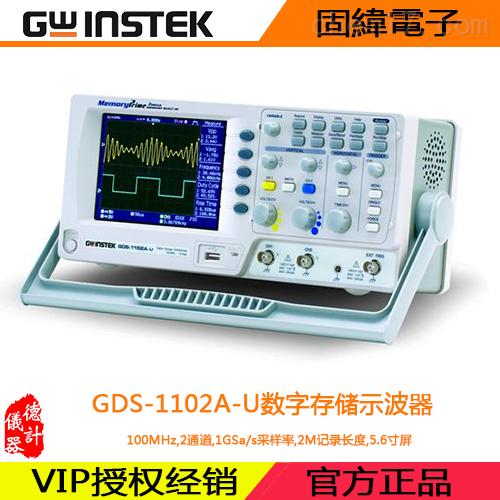 GDS-1102A-U数字存储示波器