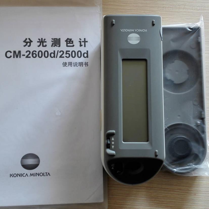 CM-2500d塑胶测色仪维修