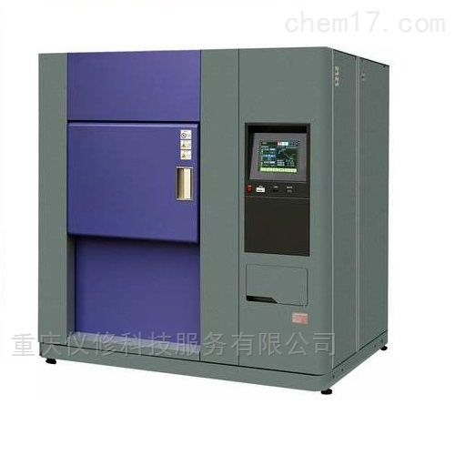 冷热冲击/快速变温试验箱维修服务