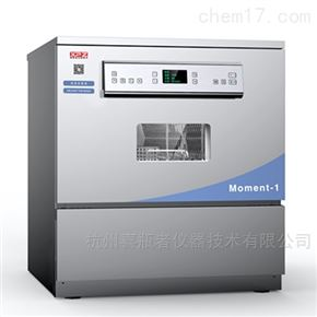 Moment-1/F1 洗瓶机学校专用洗瓶机、清洗机