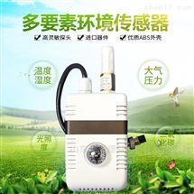 LD-HG6一体化多要素环境传感器