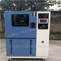 HUS--225HUS--225防銹油脂濕熱試驗箱