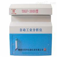 YHGF-3000自动工业分析仪
