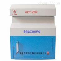 YHGY-5000F全自动工业分析仪