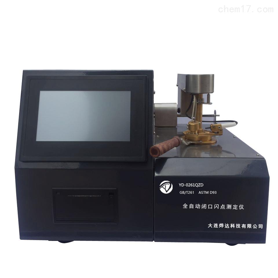全自动闭口闪点测定仪YD-0261QZD