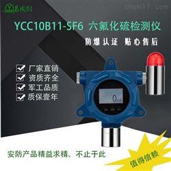 YCC101-SF6固定式六氟化硫检测仪
