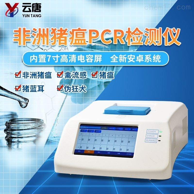 <strong>pcr仪器国产品牌</strong>