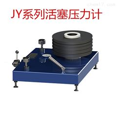 JY-16YIOU品牌JY-16活塞式压力计0.1~16MPA