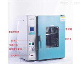 天津予华DHG-9030A(30L)鼓风干燥箱