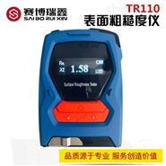 赛博瑞鑫TR110便携式表面粗糙度仪