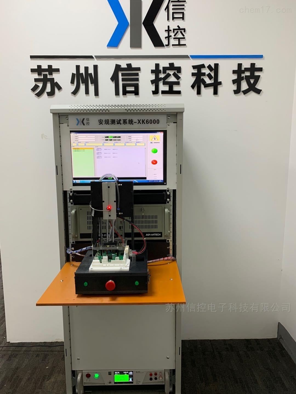安规测试系统XK-6000