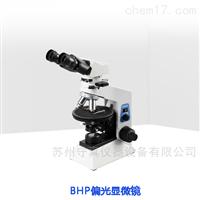 BHP金相、偏光显微镜