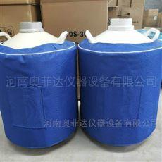 30升液氮罐