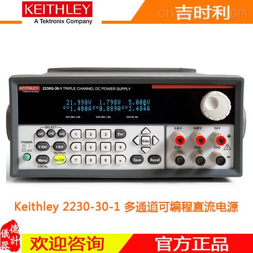 2230-30-1多通道可编程直流电源