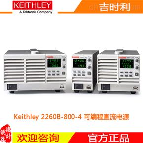 2260B-800-4可编程直流电源
