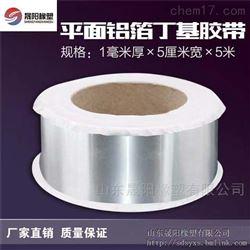 1.2mm平面铝箔防水胶带生产供应