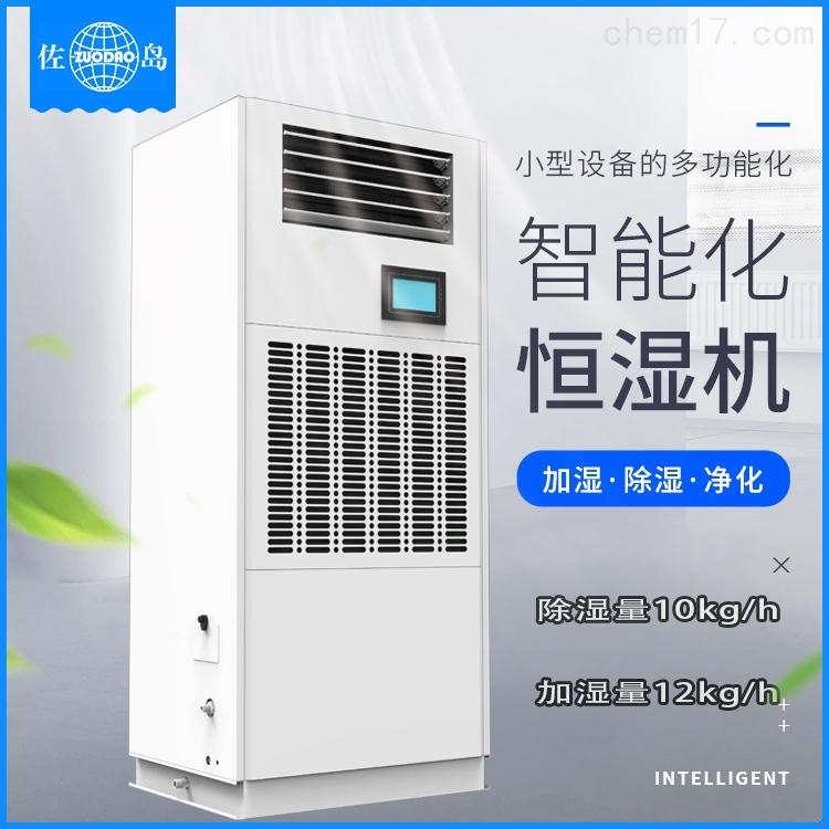 天津恒濕機藥品庫除濕加濕凈化一體機