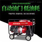 本田焊机300A汽油发电机带电焊机