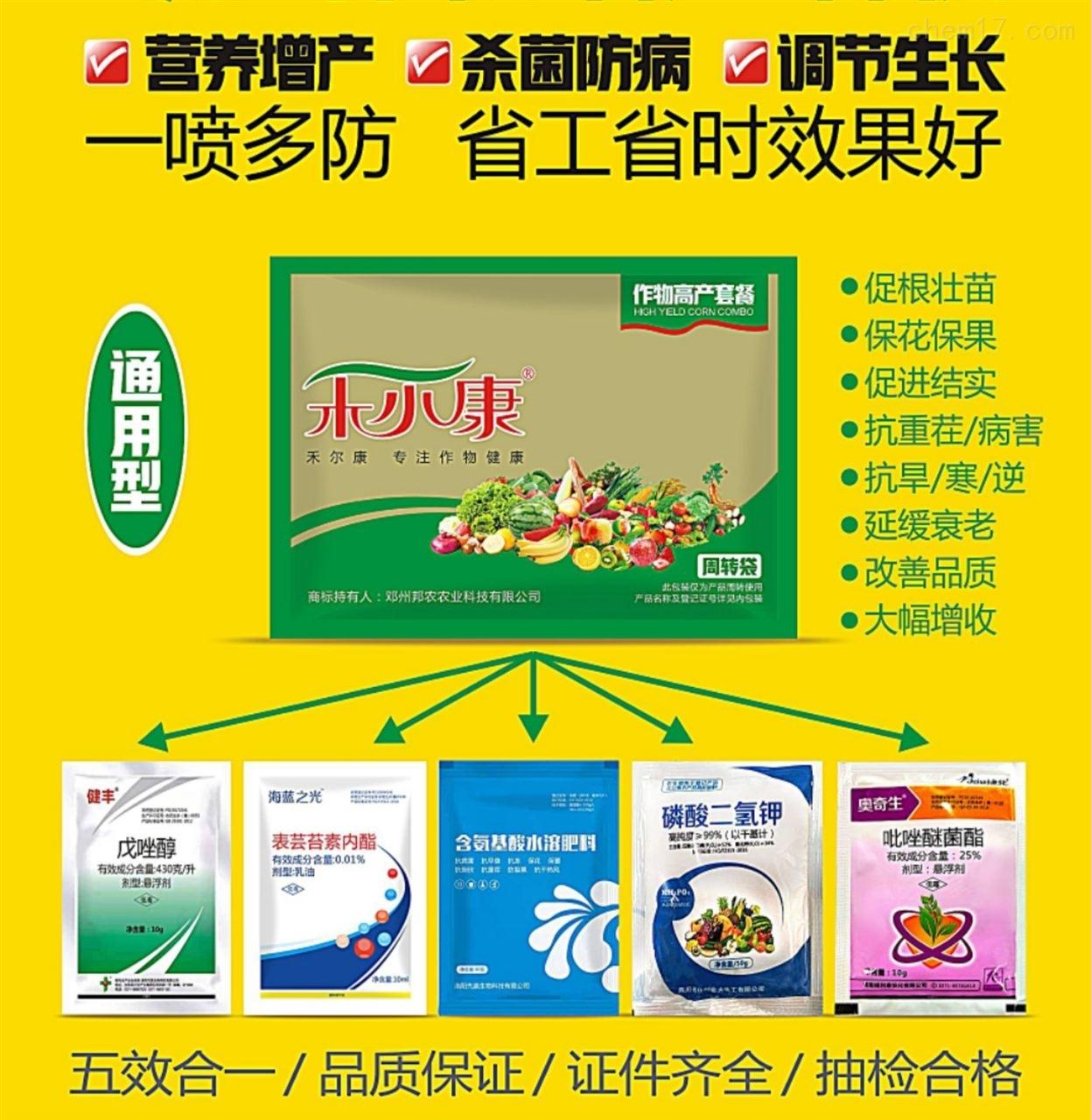 小麦专用营养防病组合套餐杀菌剂